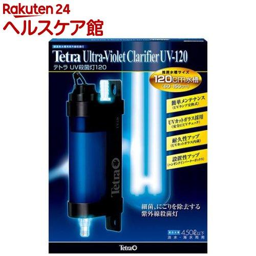 テトラ UV殺菌灯 120(1コ入)【Tetra(テトラ)】【送料無料】
