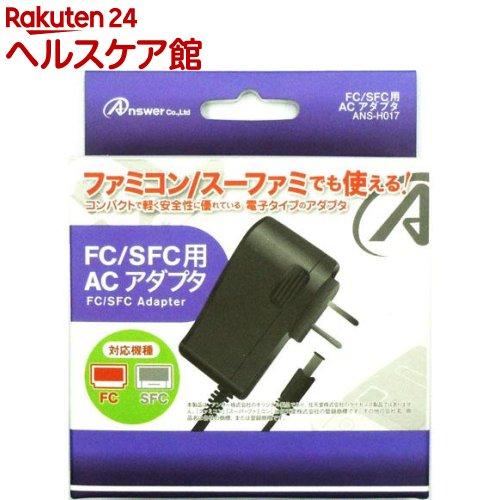 FC/SFC ACアダプター ANS-H017 FC/SFC ACアダプター ANS-H017(1コ入)