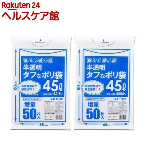暮らし良い品 タフなポリ袋 マーケティング 45L用 舗 50枚入 2コセット slide_e3 more20 spts0