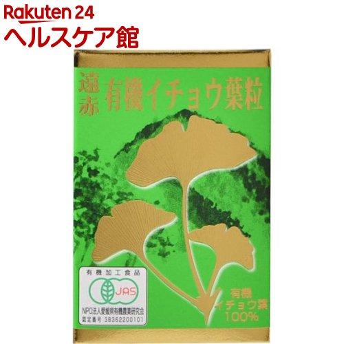 遠赤青汁 遠赤イチョウ葉粒(600粒)【遠赤青汁】【送料無料】