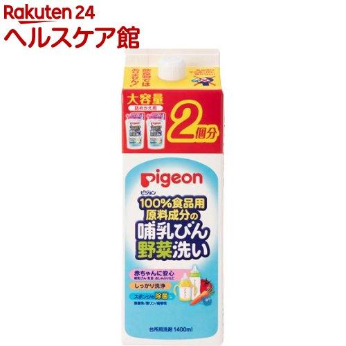 ピジョン 高品質 哺乳びん野菜洗い 詰め替え用 1400ml 送料0円