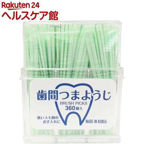 歯間つまようじ ブラッシュピックス 歯間つまようじ ブラッシュピックス(360本入)【more20】