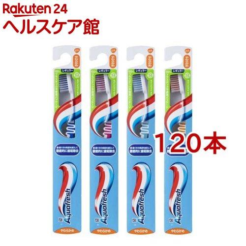 アクアフレッシュ 歯ブラシ やわらかめ(120本セット)【アクアフレッシュ】