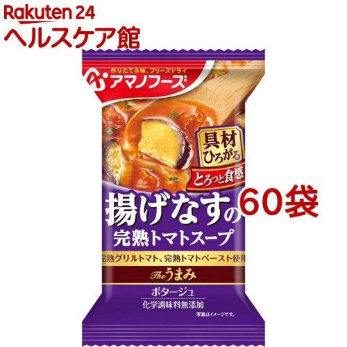 アマノフーズ Theうまみ 揚げなすの完熟トマトスープ(1食*60袋セット)【アマノフーズ】