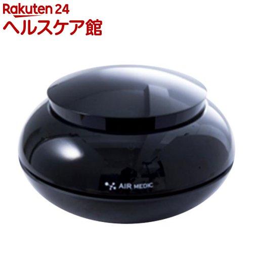 エアメディック 大 セット ブラック(1セット)【送料無料】