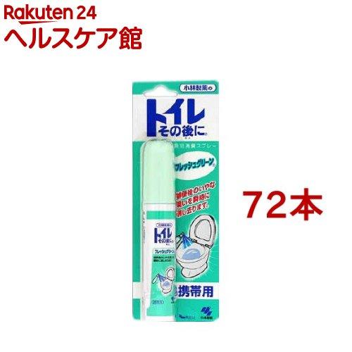 小林製薬 トイレその後に 携帯用(23ml*72本セット)【トイレその後に】