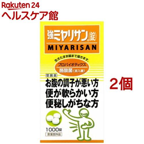 強ミヤリサン 錠(1000錠入*2コセット)【ミヤリサン】【送料無料】