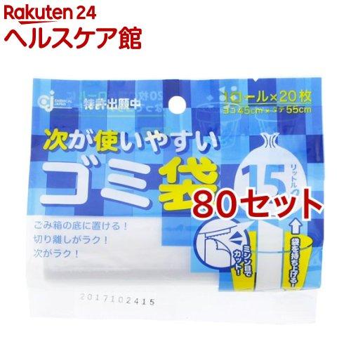次が使いやすいゴミ袋 半透明 15L HD-505N(20枚入*80セット)