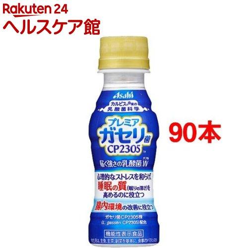 届く強さの乳酸菌W(ダブル) プレミアガセリ菌CP2305(100ml*90本セット)【カルピス由来の乳酸菌科学】