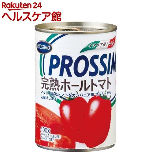 プロッシモ PROSSIMO 即納最大半額 5☆好評 400g 完熟ホールトマト缶