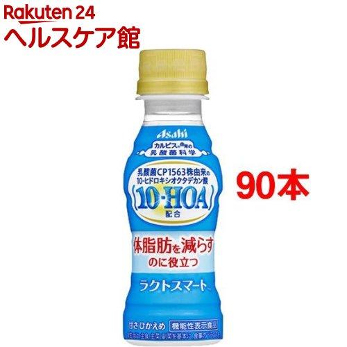 ラクトスマート(100ml*90本セット)【カルピス由来の乳酸菌科学】