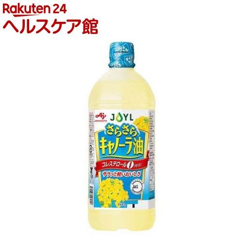 味の素 J-オイルミルズ / 味の素(AJINOMOTO) JOYL さらさら キャノーラ油 ペット (コレステロール0) 味の素(AJINOMOTO) JOYL さらさら キャノーラ油 ペット (コレステロール0)(1000g)【spts4】【味の素 J-オイルミルズ】
