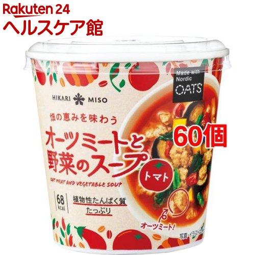 ひかり味噌 オーツミートと野菜のスープ トマト(60個セット)