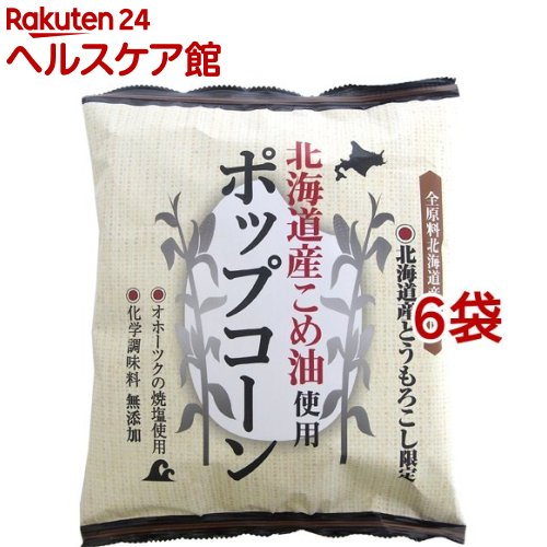 予約 深川油脂 北海道産こめ油使用 ポップコーン 60g 訳あり 6コセット 日本最大級の品揃え
