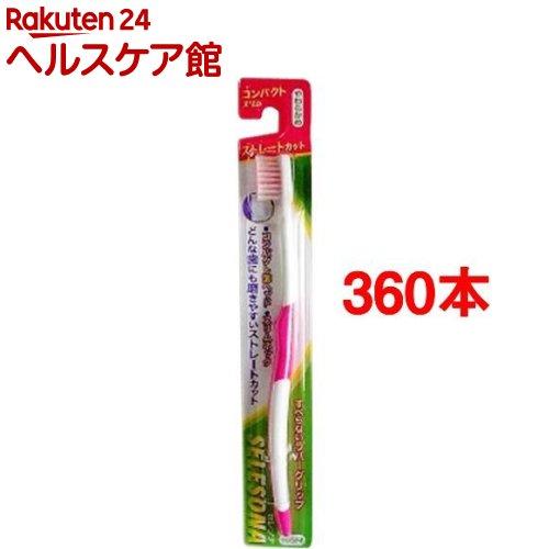 セレソナ 歯ブラシ やわらかめ(360本セット)