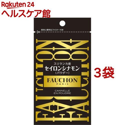 FAUCHON フォション 新作 ☆正規品新品未使用品 大人気 袋入り セイロンシナモン 16g パウダー 3袋セット