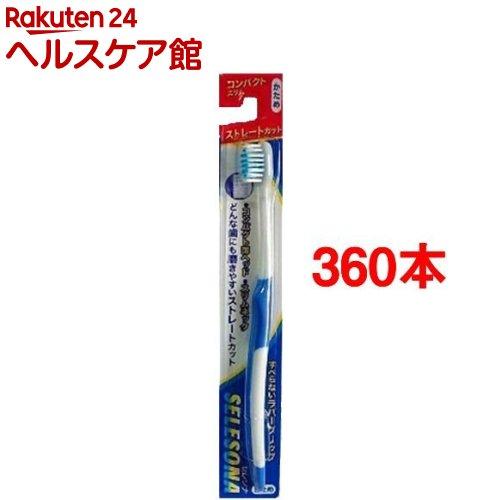 セレソナ 歯ブラシ かため(360本セット)
