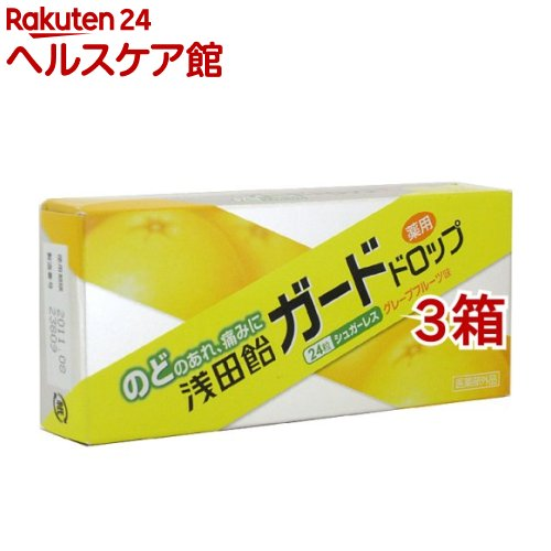 浅田飴ガードドロップ グレープフルーツ味 おすすめ特集 24粒入 訳あり品送料無料 more20 3コセット