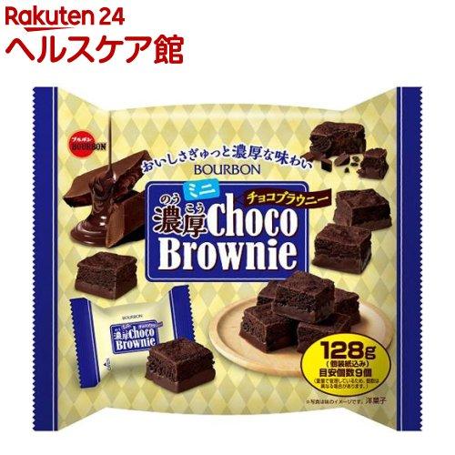 ミニ濃厚チョコブラウニー(128g)【more30】