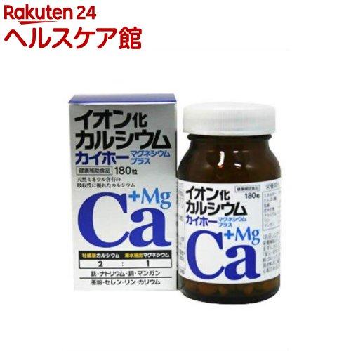 カイホー ラッピング無料 人気 おすすめ イオン化カルシウム 180粒 マグネシウムプラス