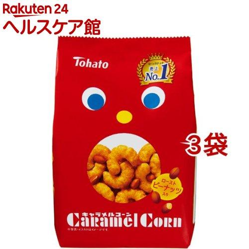 東ハト 完売 業界No.1 キャラメルコーン 3袋セット 80g