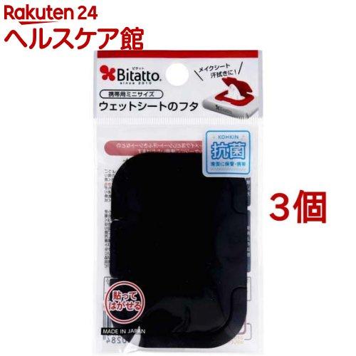 国内正規総代理店アイテム ビタット Bitatto ウェットシートのフタ 携帯用ミニサイズ ブラック 3コセット 1コ入 35%OFF