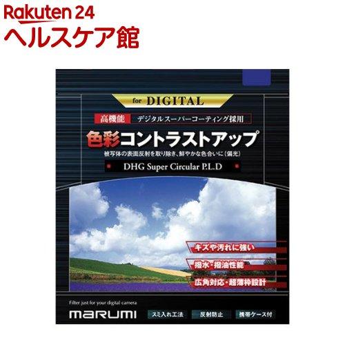 マルミ DHG スーパーサーキュラーP.L.D 95mm偏光フィルター(1コ入)【送料無料】