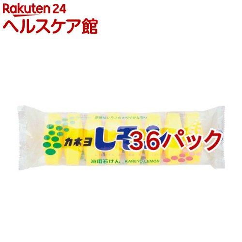 カネヨ レモン石けん(45g*8コ入*36コセット)【カネヨ】