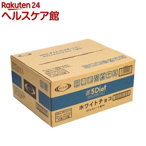 RIZAP 5Diet サポートバー ホワイトチョコレート RIZAP 5Diet サポートバー ホワイトチョコレート(144本)