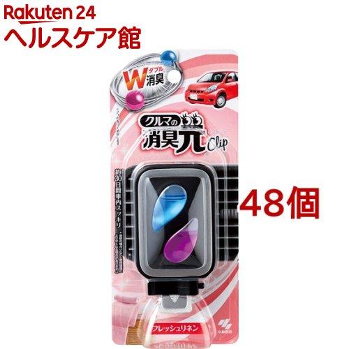 上質 消臭元 クルマの消臭元クリップ 黒容器 フレッシュリネン 4.6ml 売れ筋 48個セット