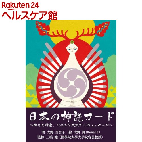 ヴィジョナリー カンパニー 市場 1コ入 メーカー直送 日本の神託カード