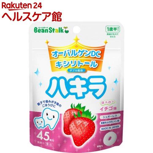 ビーンスターク ハキラ 宅配便送料無料 受賞店 45粒入 イチゴ味