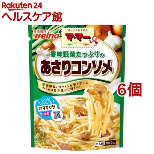 マ マー 大規模セール たっぷりパスタソース ついに再販開始 香味野菜たっぷりのあさりコンソメ 6コ 260g