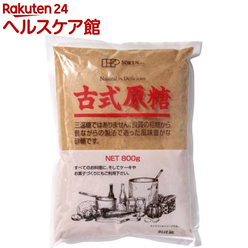 創健社 古式原糖 800g 高い素材 激安