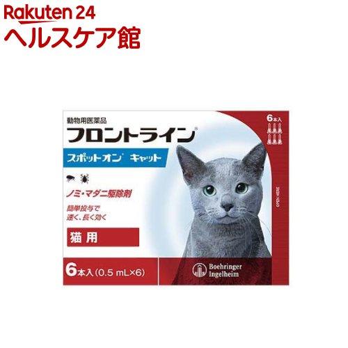 フロントライン 動物用医薬品 フロントラインスポットオン 人気ブランド多数対象 ファッション通販 6本入 猫用