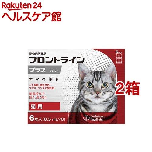 おすすめ特集 フロントラインプラス 購入 動物用医薬品 猫用 6本入 2箱セット