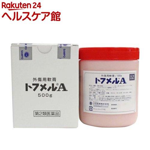 【第2類医薬品】トフメルA(500g)【トフメル】【送料無料】