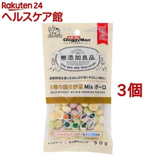 無添加良品 日本正規代理店品 ドギーマン 8種の国産野菜ミックスボーロ 上質 3個セット 50g