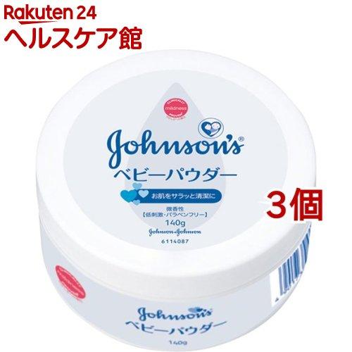 ジョンソン 爆安 ベビー johnoson´s baby プラスチック容器 140g 3コセット ベビーパウダー 海外並行輸入正規品