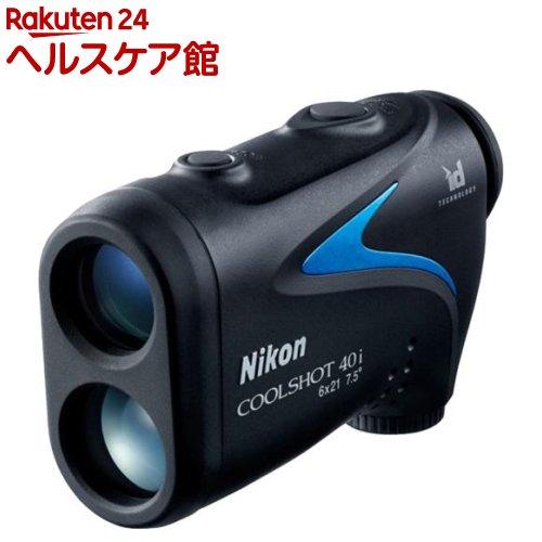 ニコン レーザー距離計 クールショット 40i(1コ入)【送料無料】