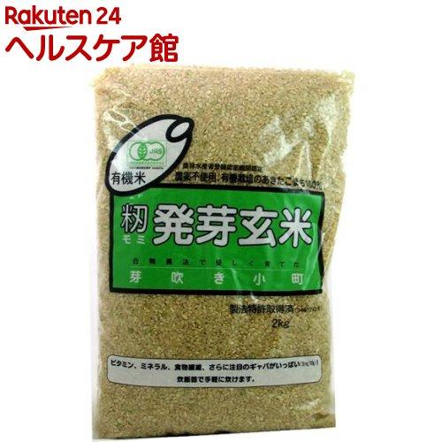 有機米 籾発芽玄米 芽吹き小町(あきたこまち) 有機米 籾発芽玄米 芽吹き小町(あきたこまち)(2kg)【spts4】