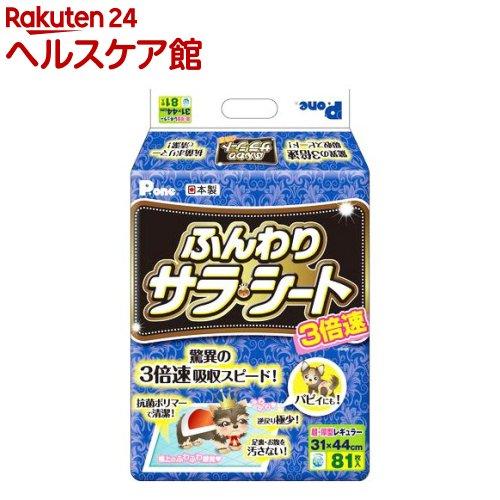 P ワン one 3倍速 ふんわりサラ シート レギュラー PHR-691 81枚入 新作入荷!! 高品質新品