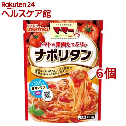 マ マー たっぷりパスタソース トマトの果肉たっぷりのナポリタン slide_b1 高価値 6コ 260g 格安 価格でご提供いたします