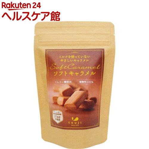 辻安全食品 ソフトキャラメル(70g)