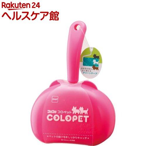 コロコロ ニトムズ コロペット C0120 1コ入 ピンク 割引も実施中 ランキングTOP10