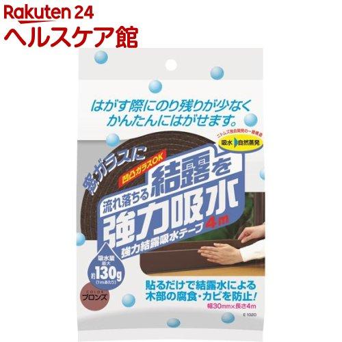 強力結露吸水テープ 30 ブラウン E1020(1巻)