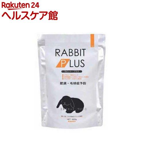 ラビットプラス 初売り ダイエット ライト 800g 国際ブランド