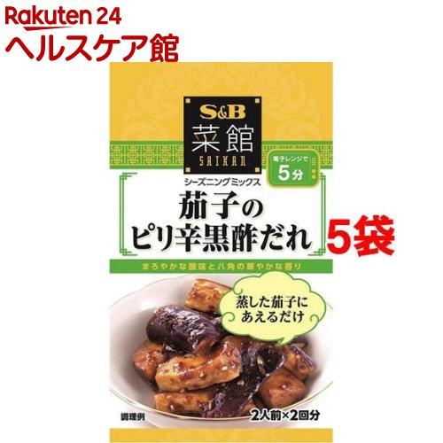 S&B 菜館シーズニング 茄子のピリ辛黒酢だれ(14g*5袋セット)【菜館(SAIKAN)】