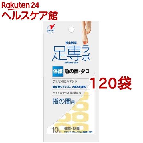 足専ラボ ウオノメパッド 指の間用(10個入*120袋セット)【足専ラボ】