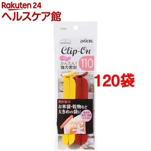 クリップ・オンN110(2本入*120袋セット)
